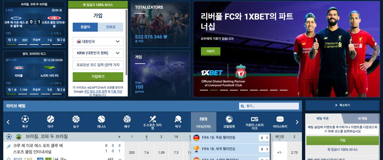 단폴가능, 매충 20% 지급, 양방가능 사이트 1xbet korea