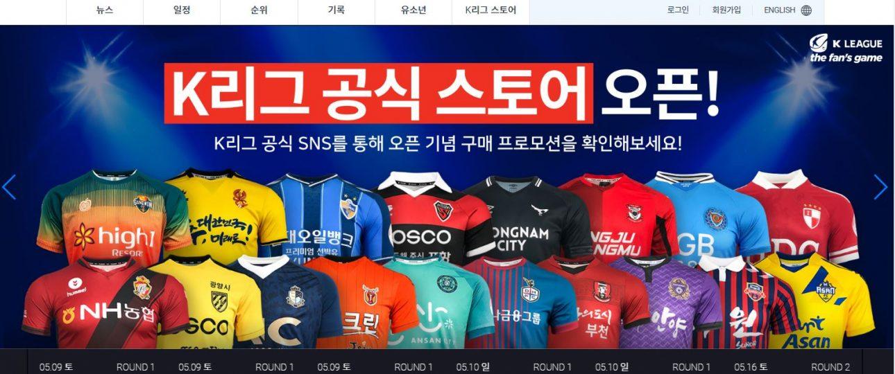 해외사이트 추천, k리그 오픈 해외사이트 메이저 추천
