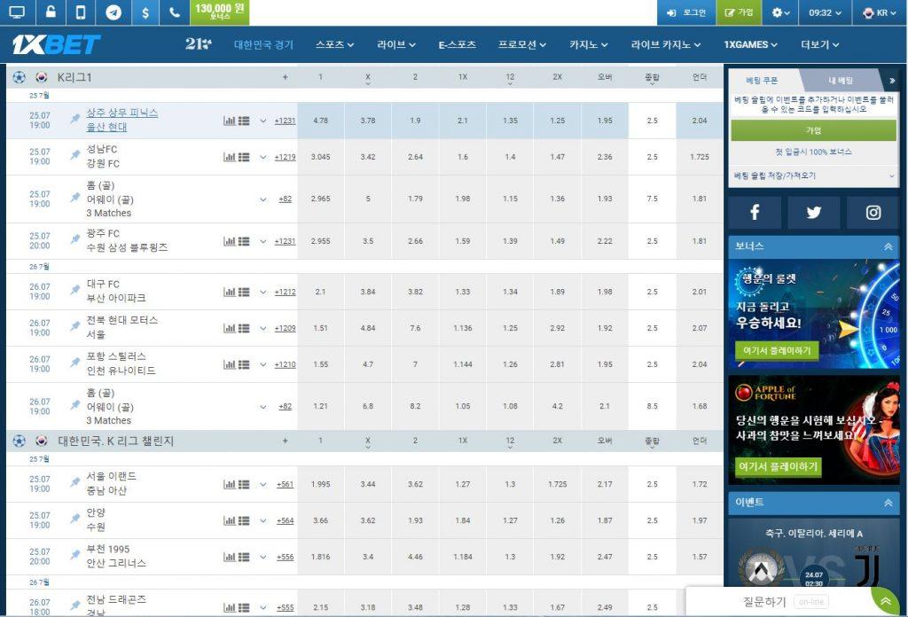 k리그 고배당 해외 배팅사이트 1xbet 1xbet 가입 해외 배당높은 사이트 사이트 고배당