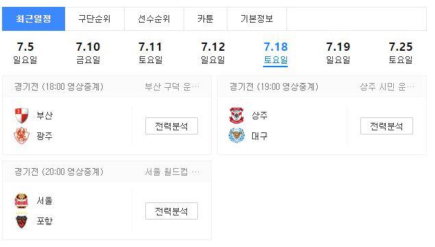 해외사이트 배당 비교 K리그 일정 1xbet에서 k리그 배팅