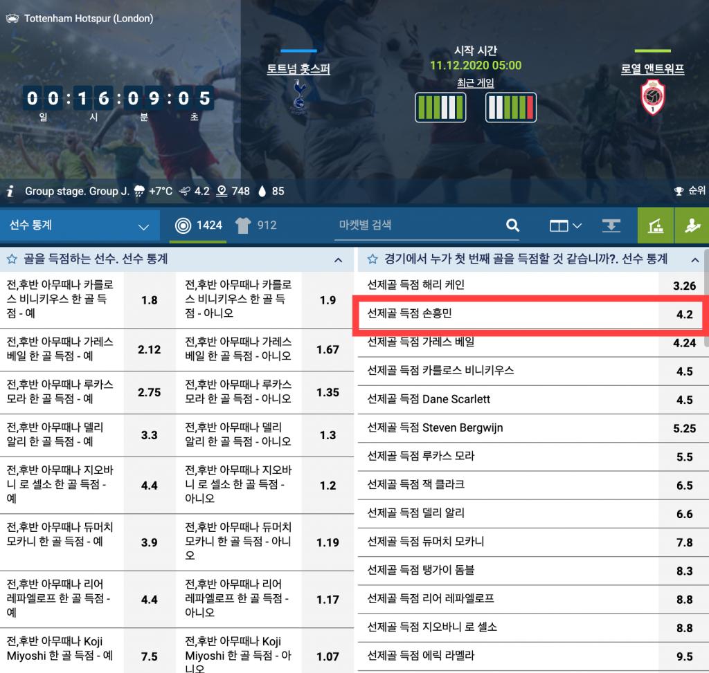 토트넘 vs 앤트워프 손흥민 골 배당, 해리케인 골 배당, 해외사이트 고배당 1xbet