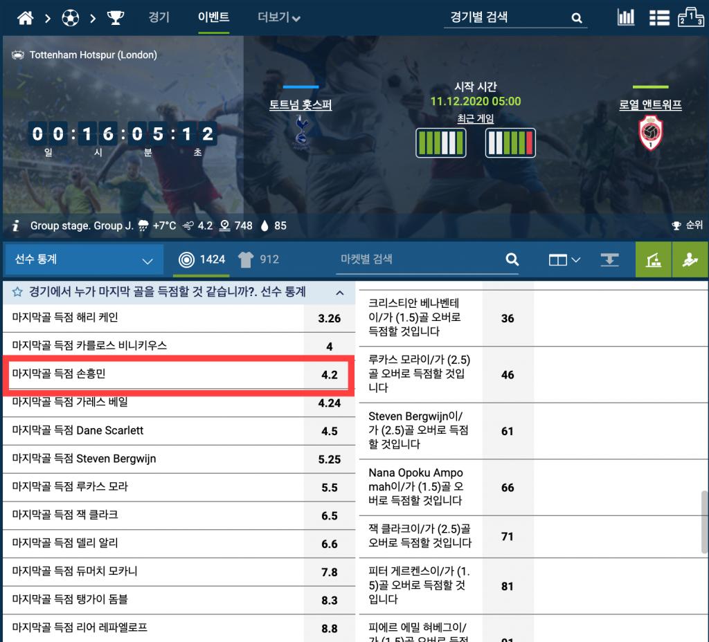 유로파리그 해외 사이트 고배당 토트넘 앤트워프 손흥민 골 배당